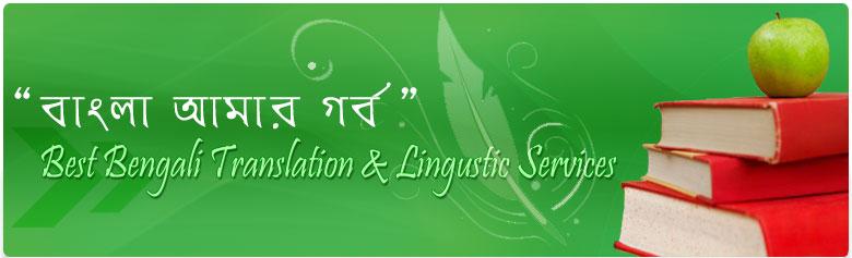 Bengali Translation, Bengali Translator, English to Bengali